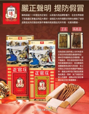 A poster by a major Korean ginseng brand warning of counterfeits
